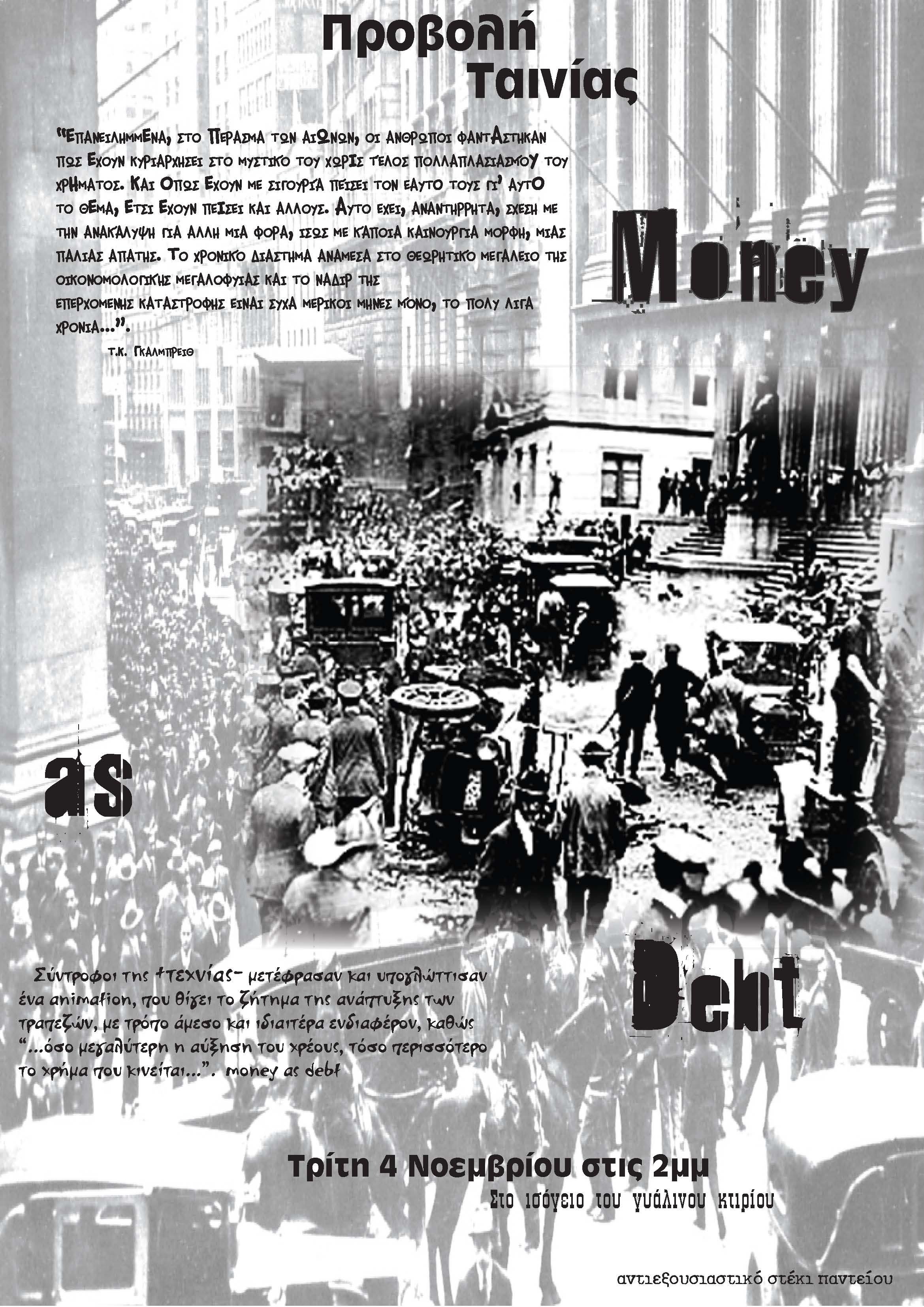 money as dept0809